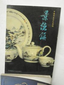 中国历史文化名城-景德镇