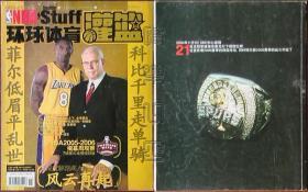 环球体育·灌篮2005年11月下-菲尔低眉平乱世 科比千里走单骑○