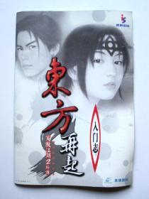 【游戏】东方再起 笑傲江湖2外传(4CD)附:游戏手册(有安装序列号)