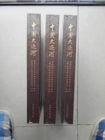 中国大运河(16开精装本)出版社原塑封未拆开