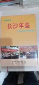 长沙年鉴.1998(1998年一版一印精装仅印1800册原价100元)