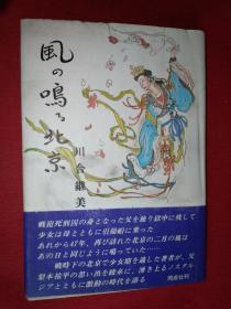 日文书 (书名见照片)作者签名本 有书票