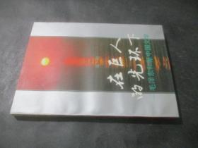 在巨人的光环下:毛泽东和新中国文学 签赠本