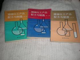 精细化工产品配方与制造(第一 二  三册)