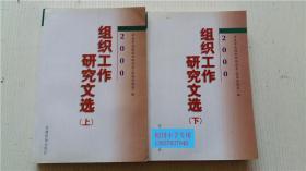 组织工作研究文选.2000(上.下册全) 中共中央组织部研究室 编 党建读物出版社 9787800985324