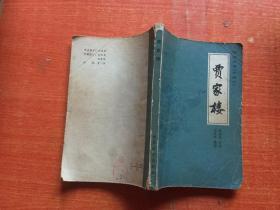贾家楼(传统评书兴唐传)