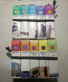 中华全景百卷书:景观系列(100册全).