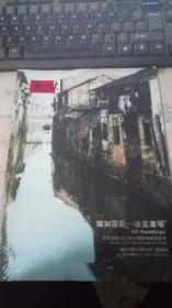 北京九歌2012年秋季文物艺术品拍卖会 灿如云霞--油画专场
