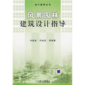 风景园林建筑设计指导