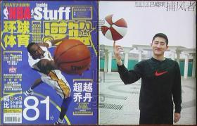 环球体育·灌篮2006年2月上-超越乔丹○