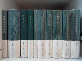 中國上古史導論、古史探微、西周史(上下)、中國古代陵寢制度史研究、中國古代都城制度史研究、古史新探、戰國史、戰國史料編年輯證(上下),共10冊合售