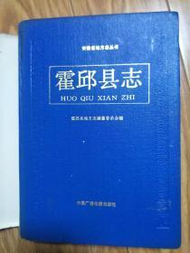 《霍邱县志》霍邱县建国后最早的县志,16开硬精装一厚册,记述全面!