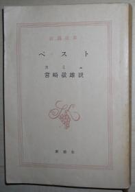 日文原版书 ペスト (新潮文库) カミュ (著), 宫崎岭雄 (翻訳) La peste, Albert Camus