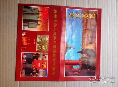 庆祝中华人民共和国建国五十周年纪念币【24K镀金】2枚