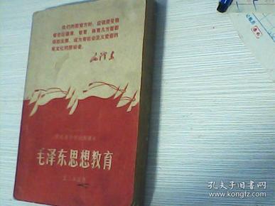 河北省小学试用课本【毛泽东思想教育,一至三年级用】c3