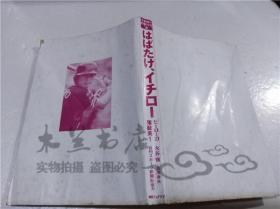 原版日本日文书 イチロ―のすベてⅢ はばたけ、イチロ―  永谷脩 高原寿夫 株式会社朝日ソノラマ 1996年10月 32开平装
