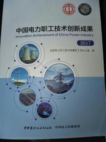 中国电力职工技术创新成果2017