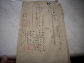 1950年【五寨县人民政府】县长'温亮信'手写呈文,关于案犯刑事判决书问题!