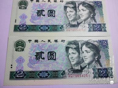 第四套人民币2元绿钻2连号,第四套人民币两元绿钻2连号,第四套人民币贰元绿钻2连号,1980年2元绿钻2连号,802绿钻