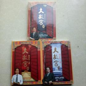 大故宫【3册】 三册全有地图全含光盘