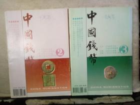 中国钱币(1996第2、3期)共计2本