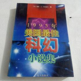 1995年美国最佳科幻小说集。