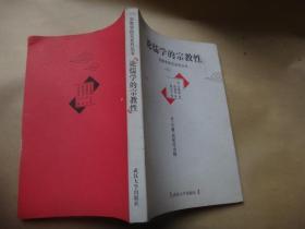 论儒学的宗教性:对《中庸》的现代诠释 (美)