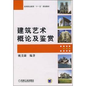 """高等职业教育""""十一五""""规划教材:建筑艺术概论及鉴赏"""