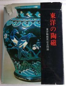 东洋の陶磁—东洋陶磁展纪念图录