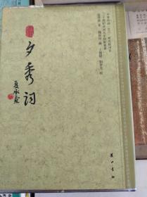 夕秀词  09年初版精装