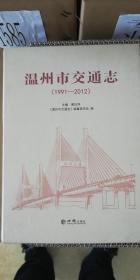温州市交通志(1991-2012)