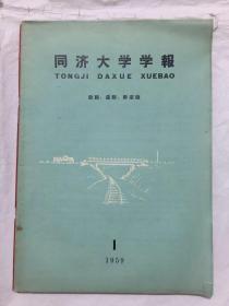 同济大学学报 铁路道路桥梁版 1959.1