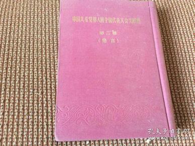日文版 中国共产党第八次全国代表大会文件 第二卷
