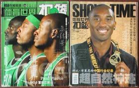 体育世界·扣篮2007年10月号-造世界 BIG3重现江湖(有随刊海报)○