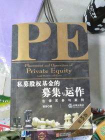 特价!私募股权基金的募集与运作:法律实务与案例9787511828675