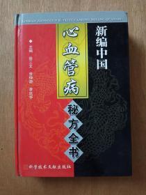 新编中国心血管病秘方全书
