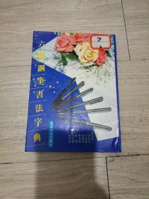 六体钢笔书法字典 梁锦英 王正良 庞中华等书写
