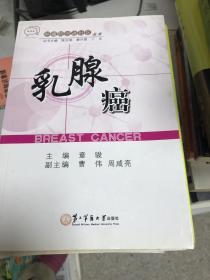正版现货!乳腺癌9787548104674