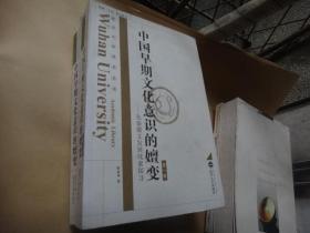 中国早期文化意识的嬗变:先秦散文发展线索探寻(第一 二两卷)