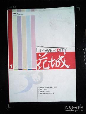 花城 2009.1