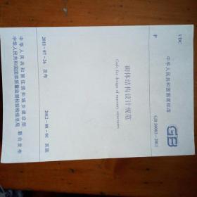 中华人民共和国国家标准:砌体结构设计规范(GB50003-2011)