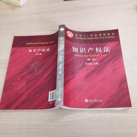 面向21世纪课程教材:知识产权法