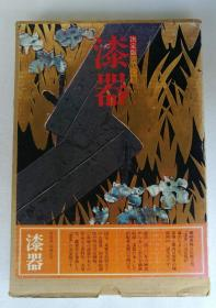 决定版伝统の美—漆器(八开平装本+抽屉式函盒)