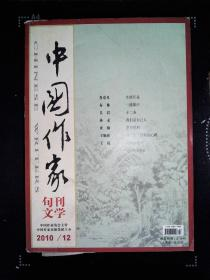 中国作家 2010.12