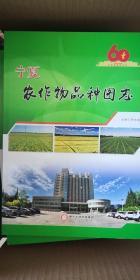 宁夏农作物品种图志(1958-2018)