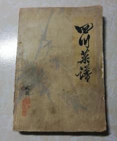 四川菜谱 (带语录)