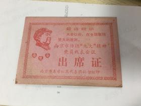 南京市传达九大精神党员代表会议 出席证 有最高指示