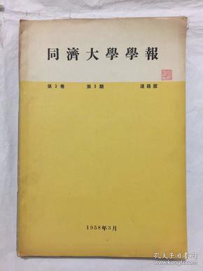 同济大学学报 道路版 1958.3