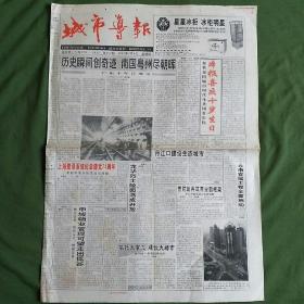 《城市导报》(生日报2019年08月25日)