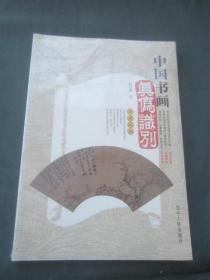 艺术品投资市场指南:中国书画真伪识别